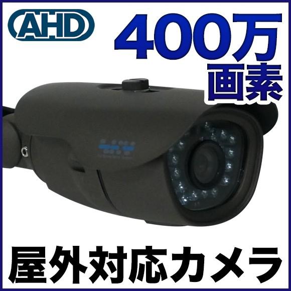 防犯カメラ AHD 400万画素 赤外線LED 屋外 グレー...