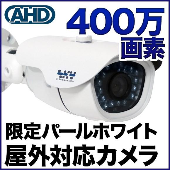 防犯カメラ AHD 400万画素 赤外線LED 屋外 ホワイ...