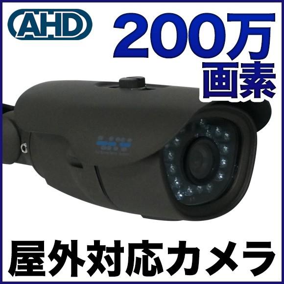 防犯カメラ AHD 200万画素 赤外線LED 屋外 グレー...