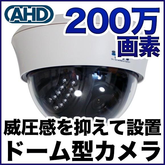 防犯カメラ ドーム型 AHD 赤外線LED 屋内 200万画...