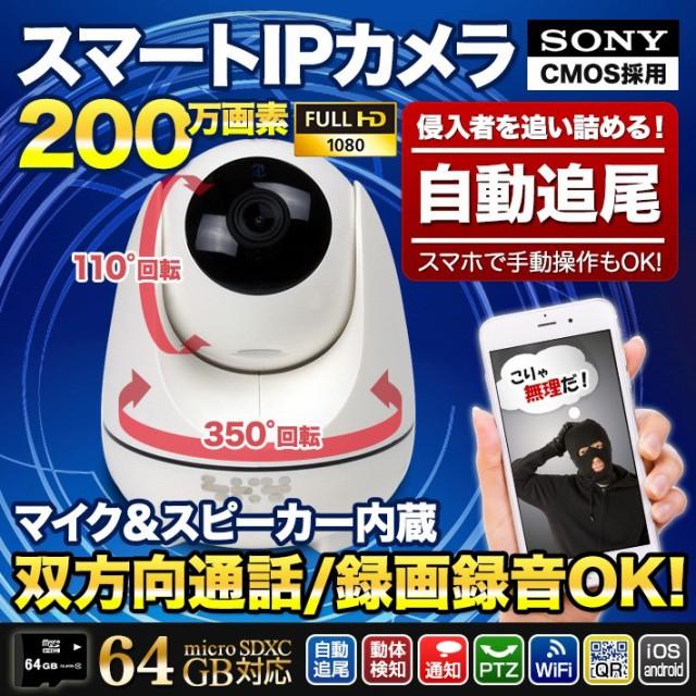 屋内スイングカメラ 200万画素 無線 Wi-Fi IP ネ...