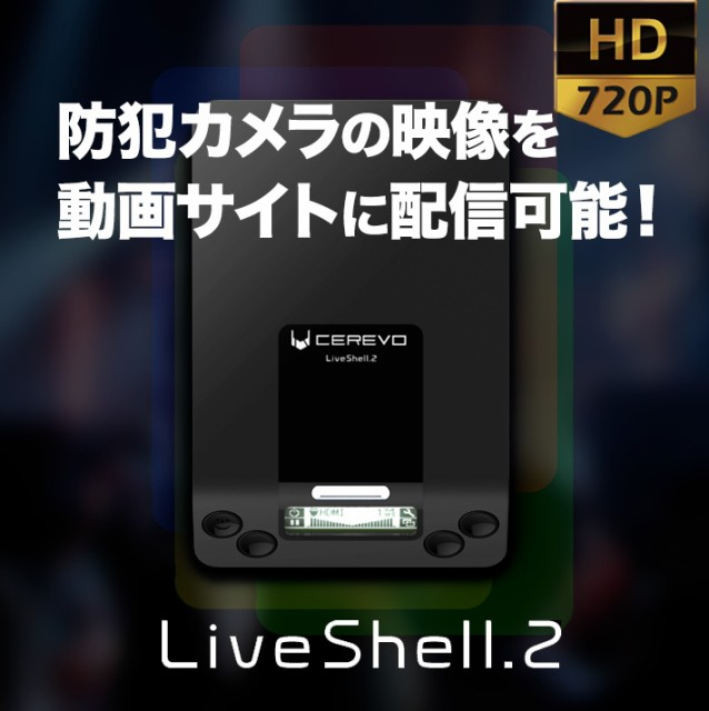 【在庫あり即納可能】Cerevo ライブ配信 LiveShel...