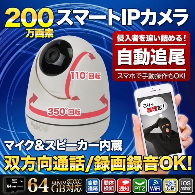 200万画素 無線 Wi-Fi IP ネットワークカメラ 暗...