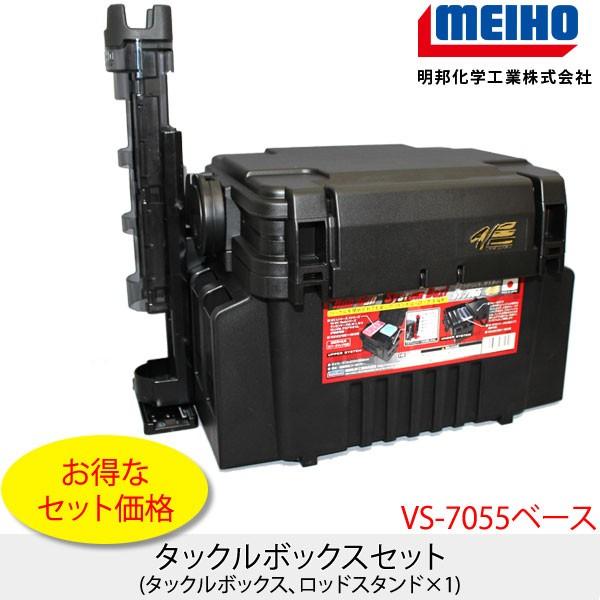 MEIHO(メイホウ) VS7055×1&BM-250LIGHT×1オリ...