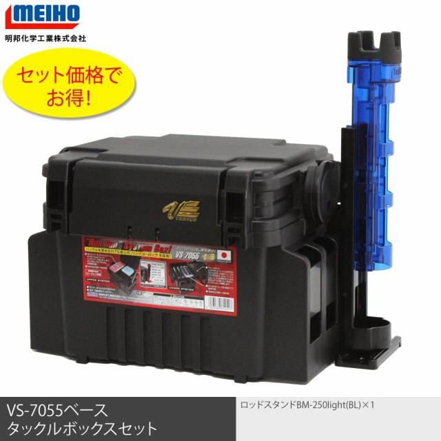 MEIHO(メイホウ) VS7055 BM-250light(Cブルー)...