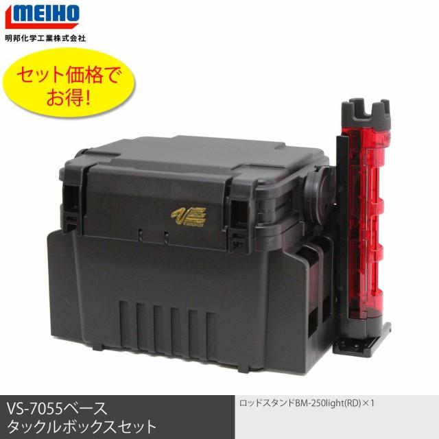 MEIHO(メイホウ) VS7055 BM-250light(Cレッド)...