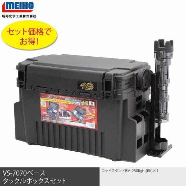 MEIHO(メイホウ) VS7070 BM-250light(Cブラック...