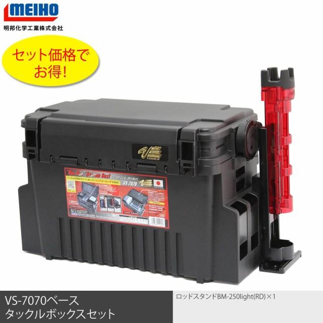 MEIHO(メイホウ) VS7070 BM-250light(Cレッド)...