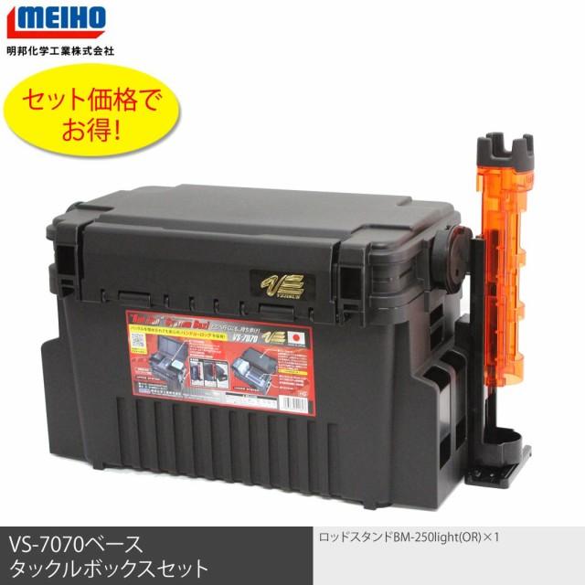MEIHO(メイホウ) VS7070 BM-250light(Cオレンジ...