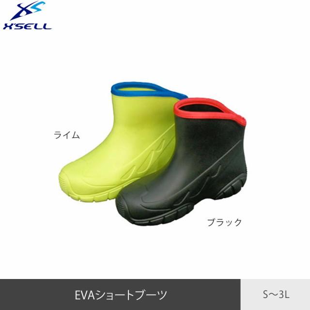 XSELL(エクセル) EVAショートブーツ LF254 長...