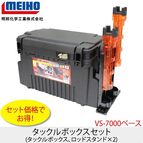 MEIHO(メイホウ) VS-7070 ロッドスタンド×2セ...