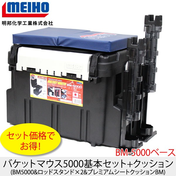 MEIHO(メイホウ) BM-5000&BM-250LIGHT×2&プレミ...