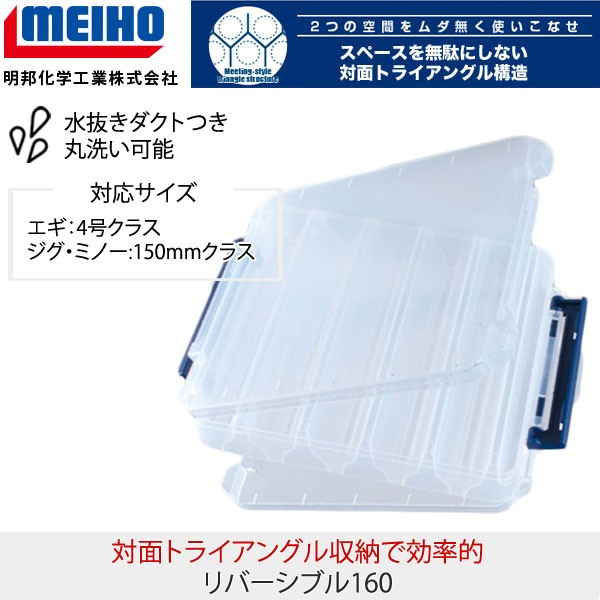 MEIHO(メイホウ)  リバーシブル160  ルアー・ジ...