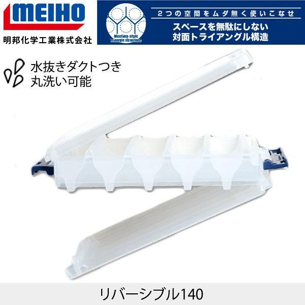 MEIHO(メイホウ) リバーシブル140 ルアー・ジグ...