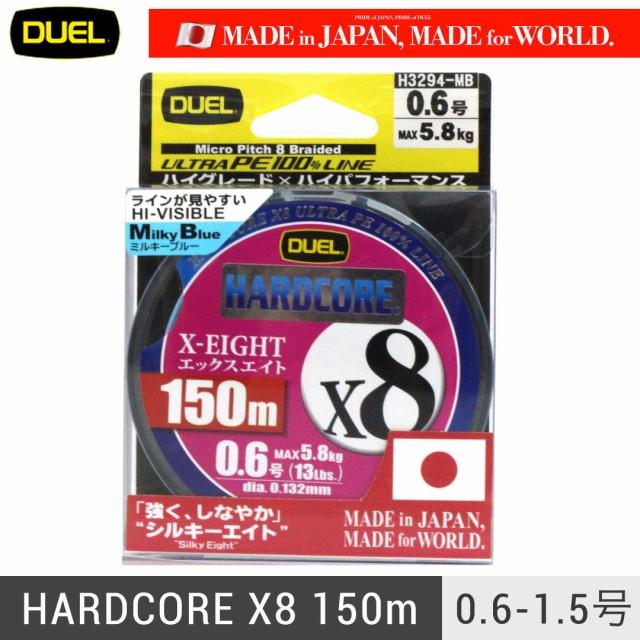 DUEL(デュエル) HARDCORE X8 150m ハードコア...