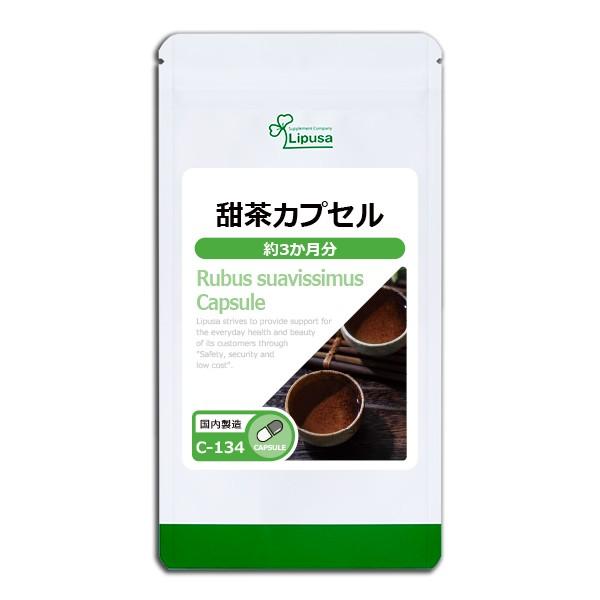 甜茶カプセル 約3か月分 C-134 送料無料 サプリ ...