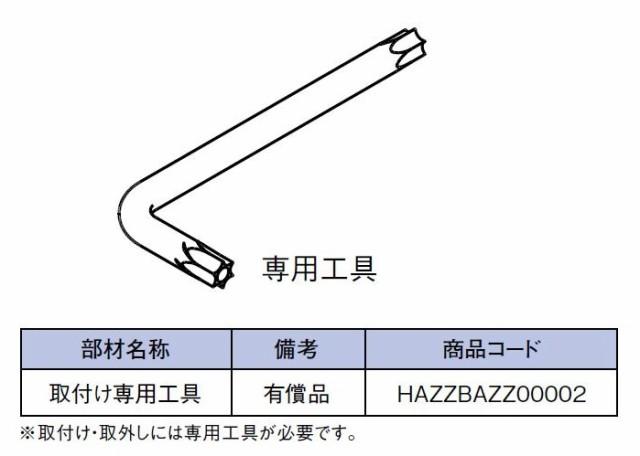 取付け専用工具 HAZZBAZZ00002 室内面格子用 LIXI...