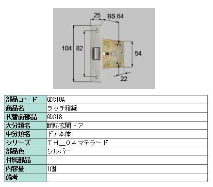 リクシル 部品 ラッチ箱錠 QDC18A LIXIL トステム...