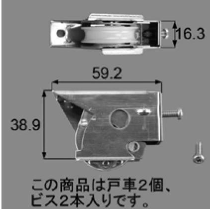 リクシル メンテナンス部品 戸車 L1Y89  LIXIL ト...