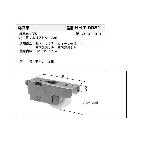 【YKK AP メンテナンス部品】 丸戸車 (HH-T0081)