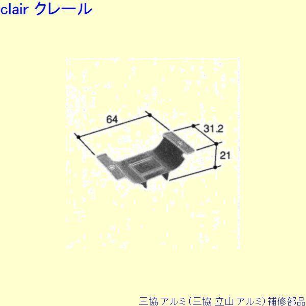 三協 アルミ 旧立山 アルミ 装飾窓 風止め板:風...