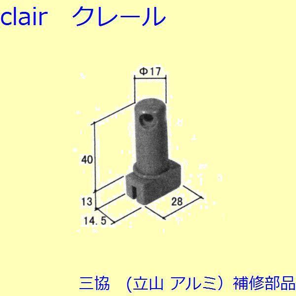 三協 アルミ 旧立山 アルミ 浴室 戸車:戸車(戸当...