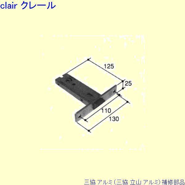 三協 アルミ 旧立山 アルミ 玄関ドア 錠:錠(ロッ...