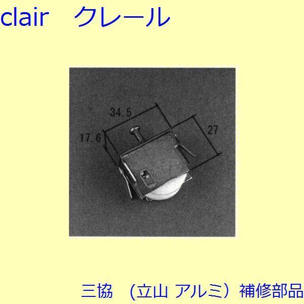 三協 アルミ 旧立山 アルミ 雨戸 戸車:戸車(下か...