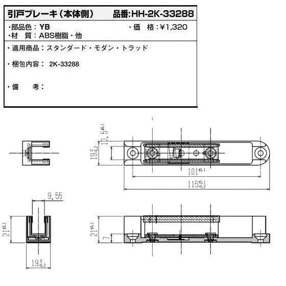 【YKK AP メンテナンス部品】 引戸ブレーキ (本体...