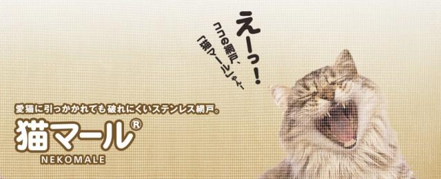 高級ステンレス防虫網 猫マール32 1,000mm × 25m...