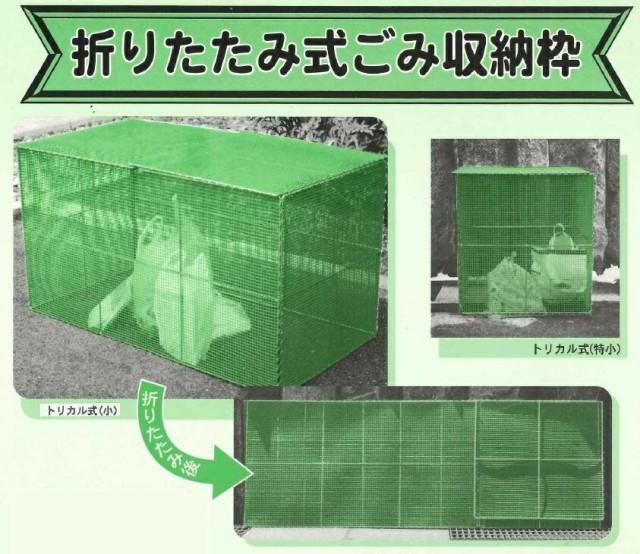 折りたたみ式ゴミ収納枠 トリカル式 特小 高:660...