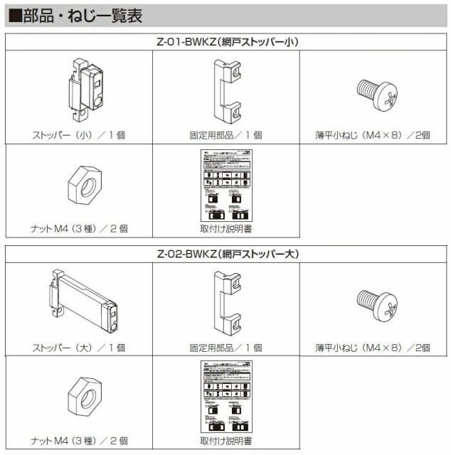 網戸ストッパー 大 Z-02-BWKZ LIXIL リクシル TOS...