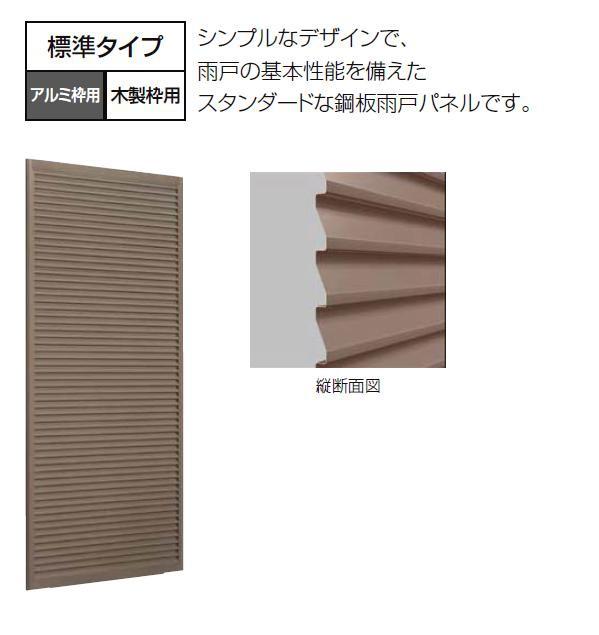 取替雨戸パネル 木製枠用 標準タイプ 特注サイズ ...