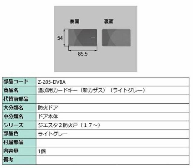 カザスプラス追加用カードキー ジエスタ2用 部品...