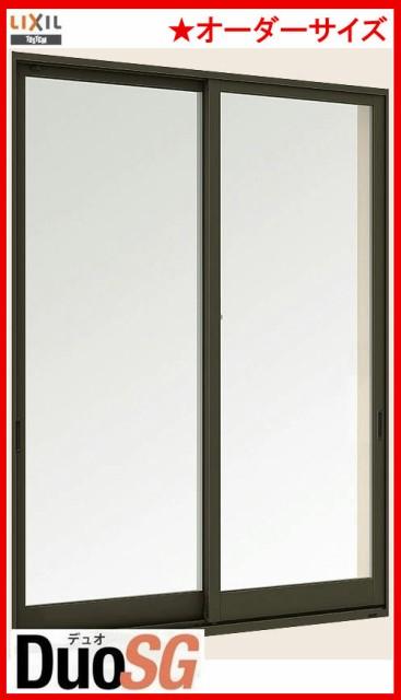 デュオSG 引違い窓 2枚建 単体サッシ 半外付型 特...