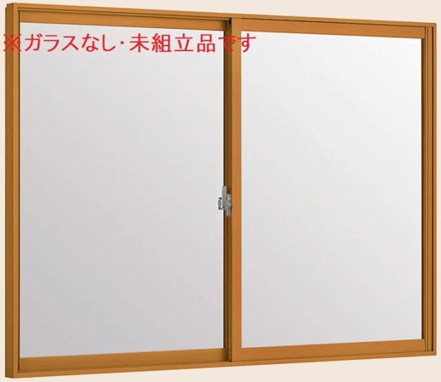 インプラス 引違い窓 2枚建 ガラスなし / 未組立...