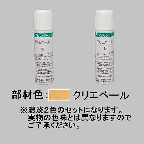 補修塗料タッチペンラッピング形材用15mlPA...