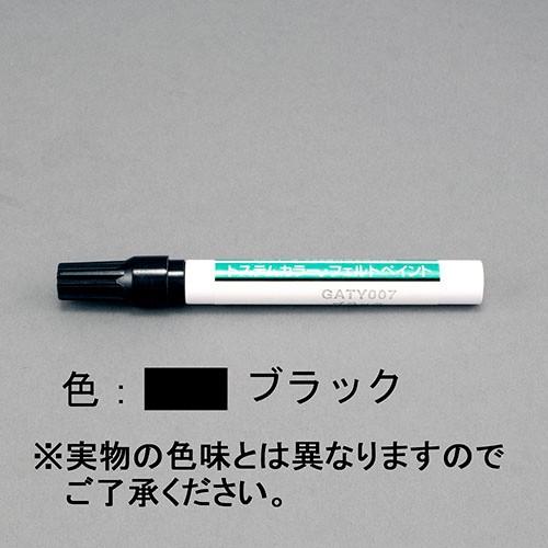 トステムカラーフェルトペン ブラック3分艶 GATY...