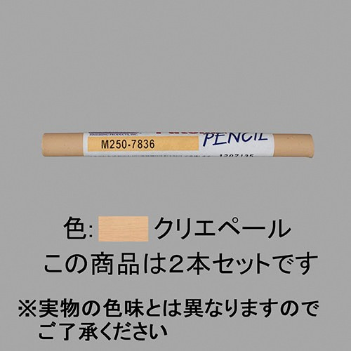 LK パッチャルペンシル2本セット P クリエペ...