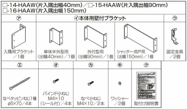 本体取付用部品 スタイルシェード / 壁付(木造)片...