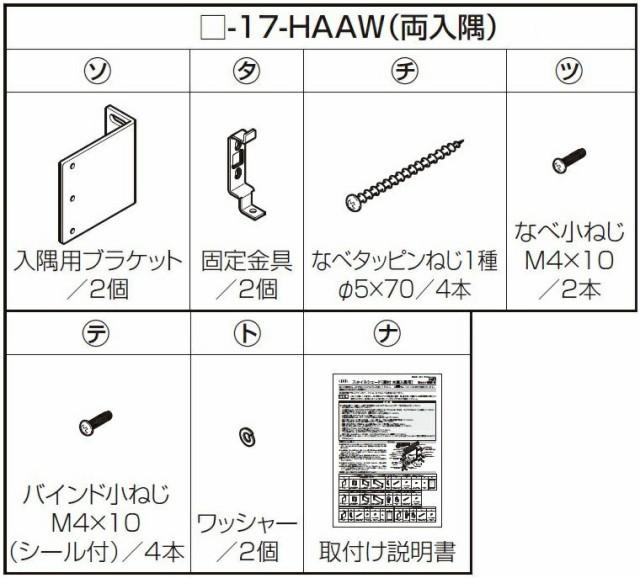 本体取付用部品 スタイルシェード / 壁付(木造)両...