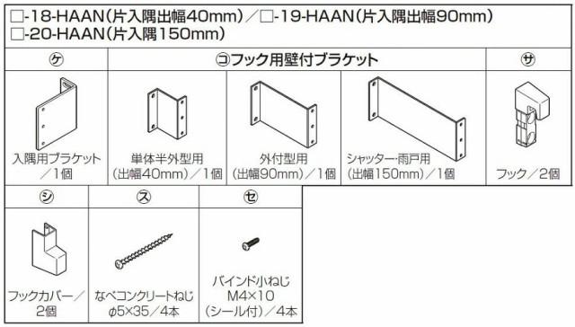 固定フック スタイルシェード / 壁付(RC造)片入隅...