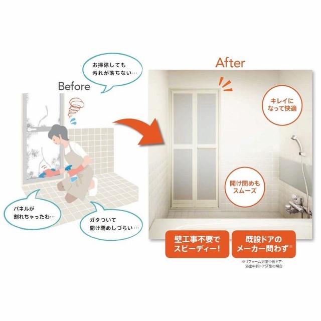 浴室扉 枠 交換用 リフォーム浴室中折れドア アタ...