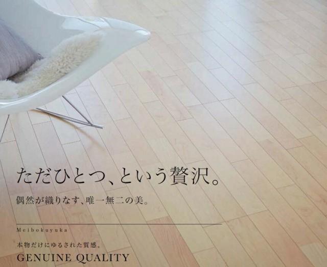 銘木床 床材 木造戸建住宅用 捨て張り工法 MB-2J ...