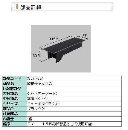 リクシル 部品 縦框キャップ(上) s8cy1498a LIX...