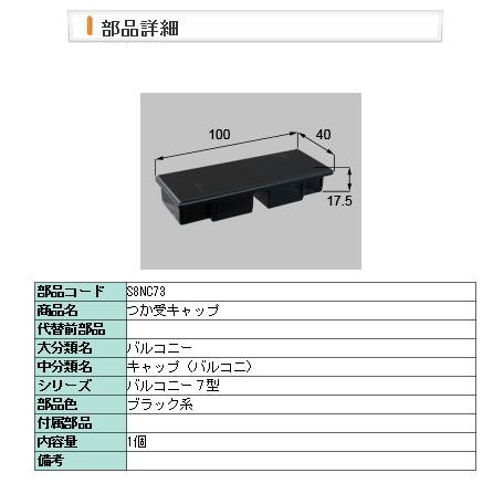 リクシル 部品 つか受キャップ S s8nc73 LIXIL ...
