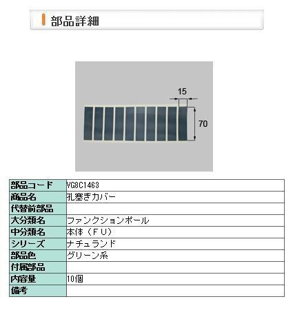 リクシル 部品 孔ふさぎカバー vg8c1463 LIXIL ト...