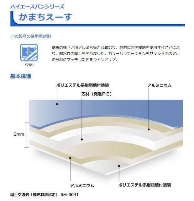 アルミ複合板 かまちえーす 厚み:3mm 1枚 W:910...