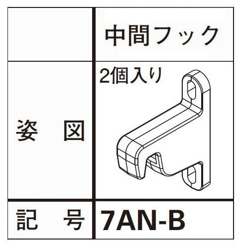 中間フック 2個入り 7AN-B アウターシェード用 オ...