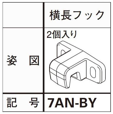 横長フック 2個入り 7AN-BY アウターシェード用 ...